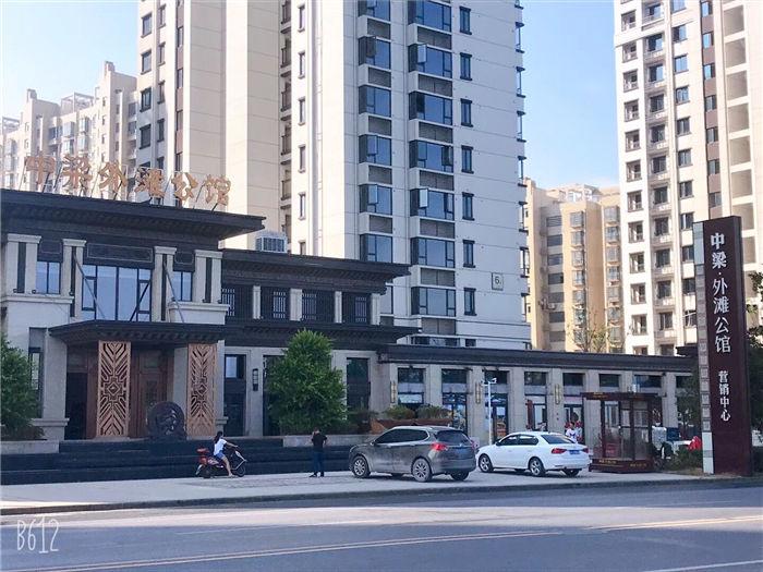 新余县中梁外滩公馆