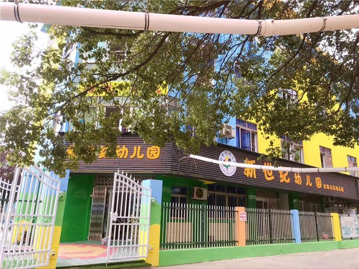 九江新世纪幼儿园