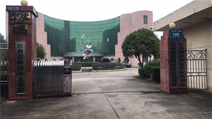 抚州社会福利院